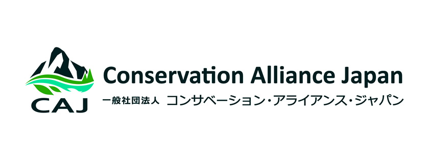 コンサベーション・アライアンス・ジャパン